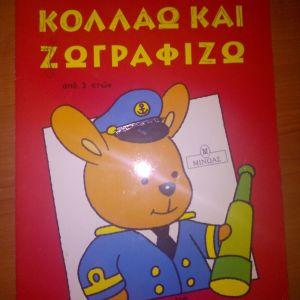 ΠΑΙΔΙΚΑ ΒΙΒΛΙΑ ΔΕΚΑΕΤΙΑΣ ΤΟΥ '90