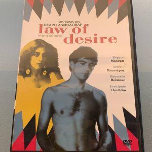 Pedro Almodovar - Law of desire dvd Αλμοδοβάρ