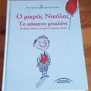 Ο μικρός Νικόλας: Το κόκκινο μπαλόνι (Συλλεκτικό αντίτυπο)