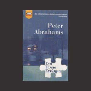 Peter Abrahams  Ένα τέλειο έγκλημα