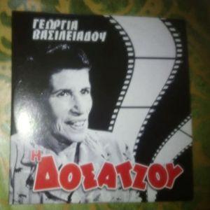 DVD Η ΔΟΣΑΤΖΟΥ