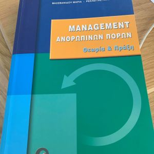 Management Ανθρώπινων πόρων
