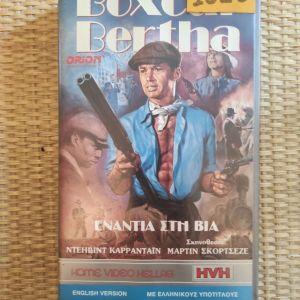 VHS - Ξένες (12)