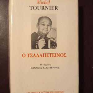 ΒΙΒΛΙΑ Ο ΤΣΑΛΑΠΕΤΕΙΝΟΣ ΕΚΔΟΣΗ 1987 MICHEL TOURNIER