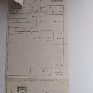 1911 Οθωμανικό έγγραφο Λαγκαδά