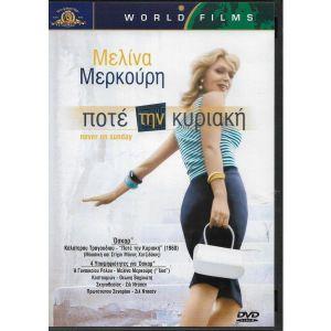 DVD / ΠΟΤΕ ΤΗΝ ΚΥΡΙΑΚΉ / ORIGINAL DVD