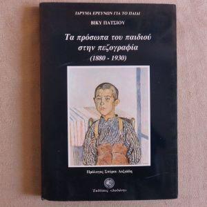 Τα προσωπα του παιδιου στην πεζογραφια (1880-1930) - Βικυ Πατσιου