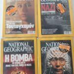 National Geografic συλλεκτικα περιοδικά 2005