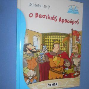 Ο ΒΑΣΙΛΙΑΣ ΑΡΘΟΥΡΟΣ - ΧΑΟΥΑΡΝΤ ΠΑΙΛ