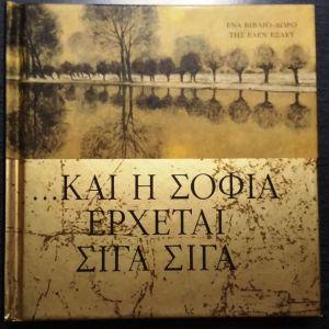 """βιβλίο δώρο 15Χ15cm """"Και η σοφία έρχεται σιγα-σιγα"""""""