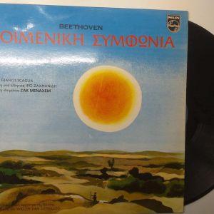 Ποιμενικη συμφωνια Beethoven 33lp