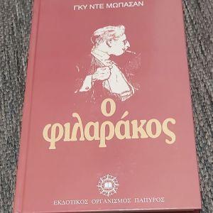 Ο ΦΙΛΑΡΑΚΟΣ - ΓΚΥ ΝΤΕ ΜΩΠΑΣΑΝ