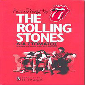 According to the Rolling Stones - Τραυλός