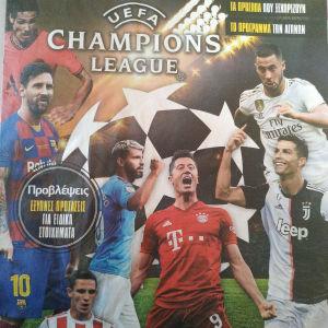 ChampionsLeague 2019-20,ειδική εκδοση.