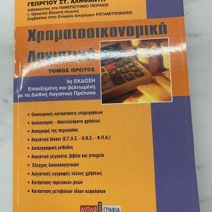 Πωλείται σε τέλεια κατάσταση το βιβλίο ''Χρηματοοικονομική λογιστική''