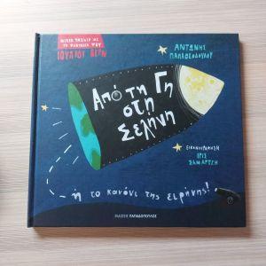 Βιβλίο <<Από τη Γη στη Σελήνη>>