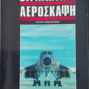 Σύγχρονα Στρατιωτικά Αεροσκάφη (σπάνιο)