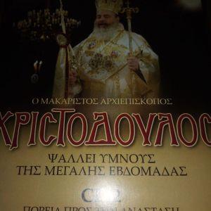 ΧΡΙΣΤΟΔΟΥΛΟΣ CD