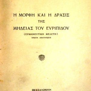 Η μορφή και η δράσις της Μηδείας του Ευριπίδου - 1939.