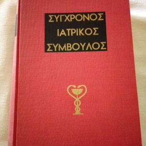 Ιατρικός συμβουλος βιβλιο
