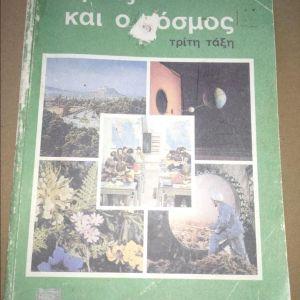Βιβλιο *Εμείς και ο κόσμος τριτη τάξη Μ. Καζαζη 1995*