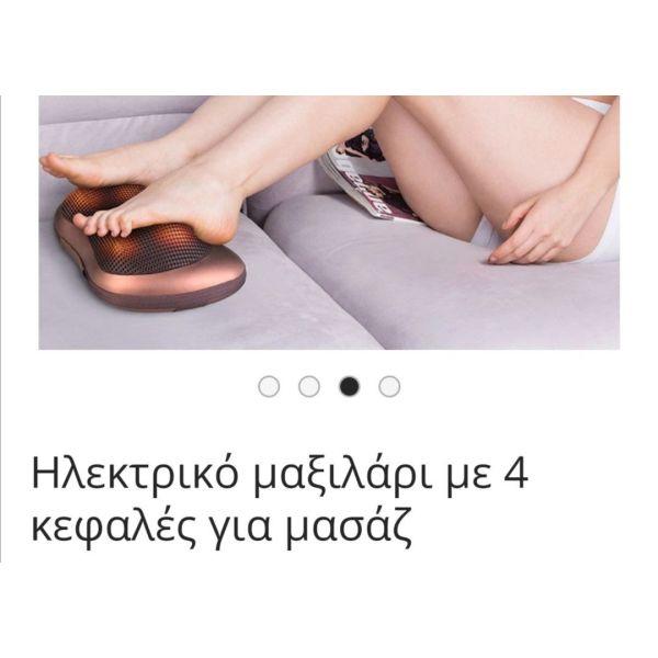 ilektriko maxilari masaz