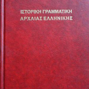 Ιστορική Γραμματική Αρχαίας Ελληνικής. Ι.Σταματάκου