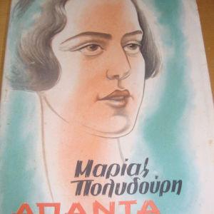 Μαρία Πολυδούρη.ΑΠΑΝΤΑ