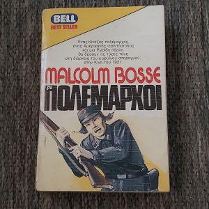 MALCOLM BOSSE - ΟΙ ΠΟΛΕΜΑΡΧΟΙ ΕΚΔΟΣΕΙΣ BELL 1985