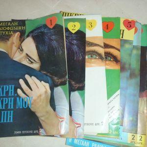 Περιοδικό Πικρή μικρή μου αγάπη του 1964 , 112 τεύχη
