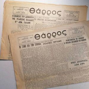 """ΣΥΡΟΣ - Εφημερίδα """"Θάρρος"""" (2 τεύχη) 1971"""