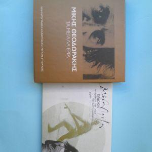 ΜΙΚΗΣ ΘΕΟΔΩΡΑΚΗΣ (5CD)-ΜΑΝΟΣ ΛΟΙΖΟΣ