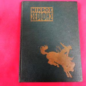 ΜΙΚΡΟΣ ΣΕΡΙΦΗΣ ΤΟΜΟΣ Νο 4 KOMIK ΤΟΥ 1963