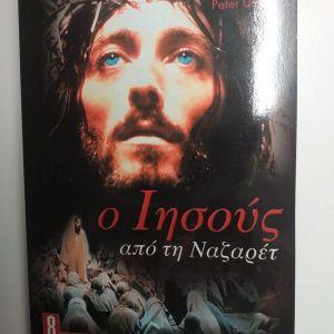 Ο Ιησους απο την ναζαρετ