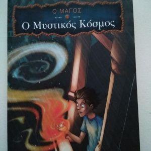 Ο Μάγος (τριλογία: Ο Μυστικός Κόσμος, το Μαγαζί των Θαυμάτων, Ο Πωλητής του Καζαμία) του Αντόνιο Καζανόβα