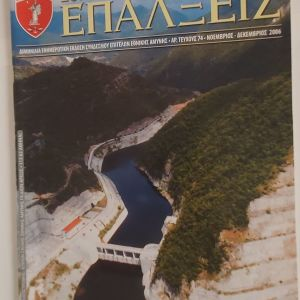 ΕΘΝΙΚΕΣ ΕΠΑΛΞΕΙΣ ΤΕΥΧΟΣ 74 (2006)