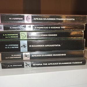 Αρχαιογνωσια και αρχαιογλωσσια ολοκληρωμένη σειρά βιβλίων από το βήμα