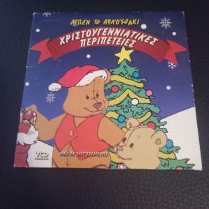 DVD Μπεν το αρκουδάκι Χριστουγεννιάτικες περιπέτειες