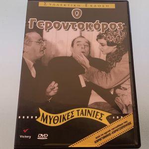 Ο γεροντοκόρος - Καραγιάννης Καρατζόπουλος dvd
