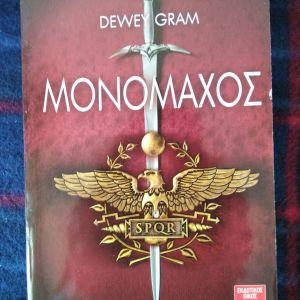 DEWEY GRAM  -  ΜΟΝΟΜΑΧΟΣ