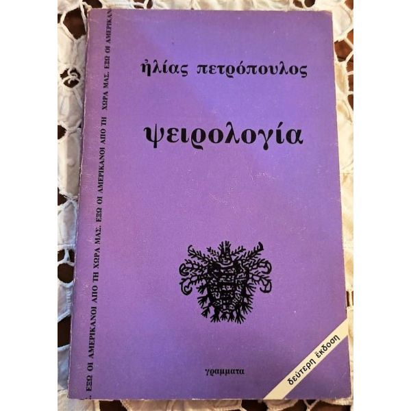 psirologia ilia petropoulou, ekdosi 1979