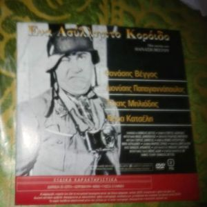 DVD 2 ΣΕ 1 ΕΝΑ ΑΣΥΛΛΗΠΤΟ ΚΟΡΟΪΔΟ-ΜΕΓΑΛΕΣ ΔΙΑΚΟΠΕΣ