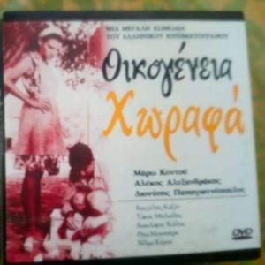 DVD ΟΙΚΟΓΕΝΕΙΑ ΧΩΡΑΦΑ