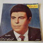 Vinyl record 45 - Mambo Disques