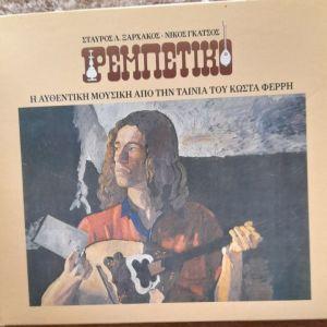 Ρεμπέτικο η αυθεντική μουσική από την ταινία του Κώστα Φερρη CD