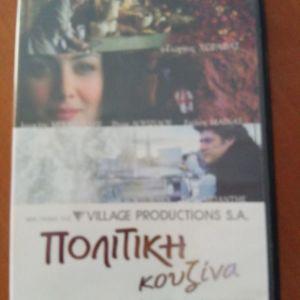 DVD Πολιτική Κουζίνα στα 2€