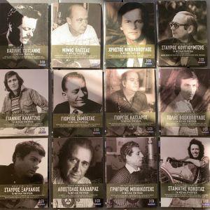 Μεγάλοι Έλληνες Συνθέτες 12 ΒΟΟΚ CD Σύνολο 36 CD