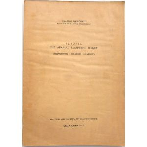 Ιστορία της αρχαίας Ελληνικής τέχνης - Ανδρόνικος Μανόλης - 1977