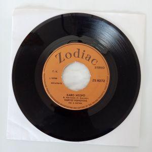 """Γιώργος Κοινούσης - Κάβο Ντόρο / Δεν Καταλαβαίνω Τίποτα ( Vinyl, 7"""", 45 RPM, Single)"""