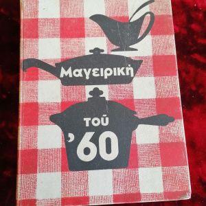 """Συλλεκτικό βιβλίο """"Μαγειρική του 60'"""""""